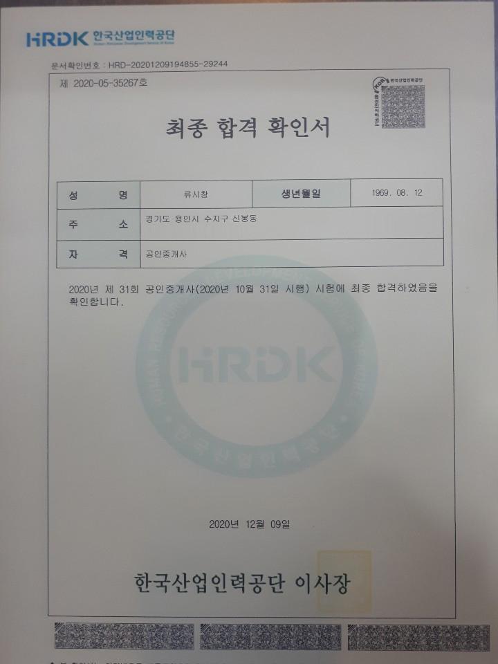 공인중개사_최종합격확인서_류시창.jpg