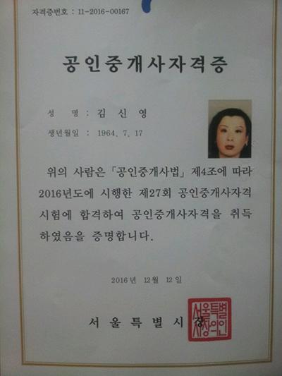 김신영-자격증사본.jpg