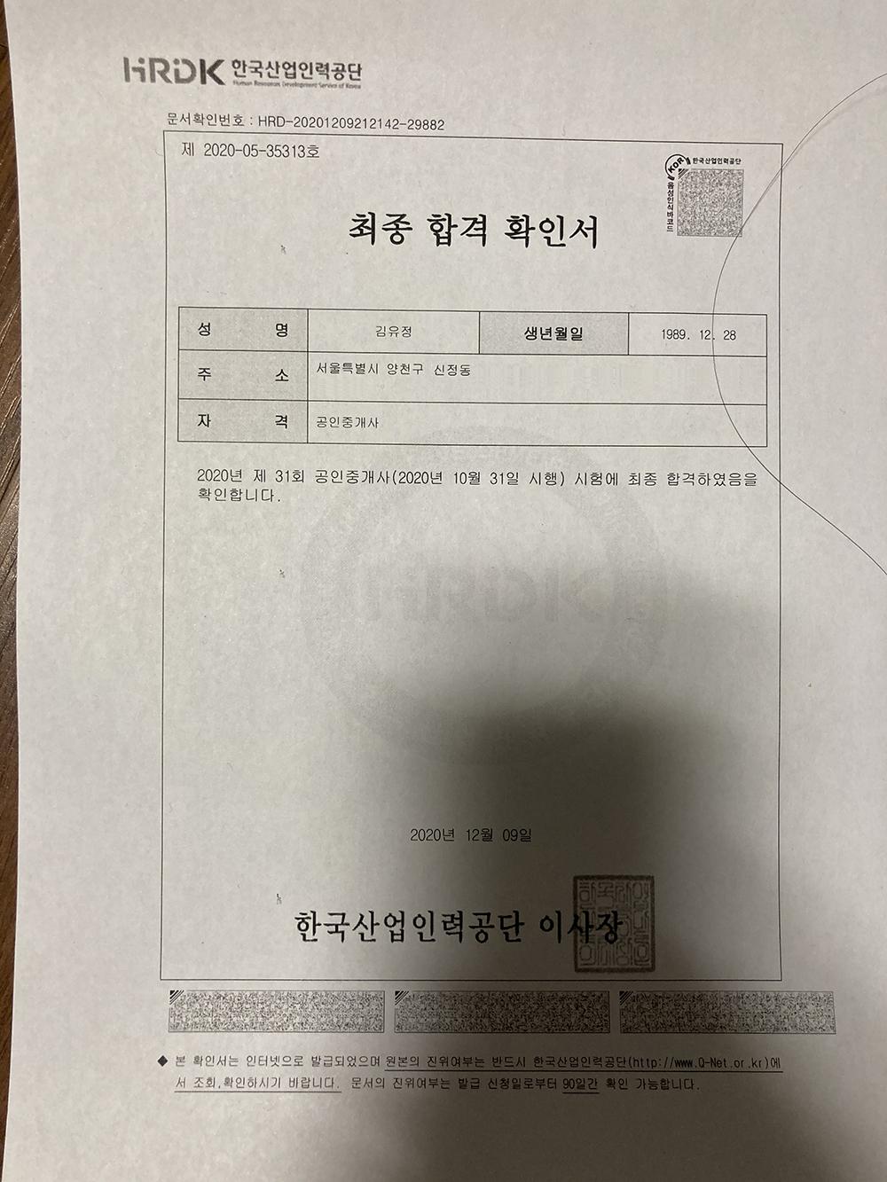 최종합격확인서_김유정.jpg